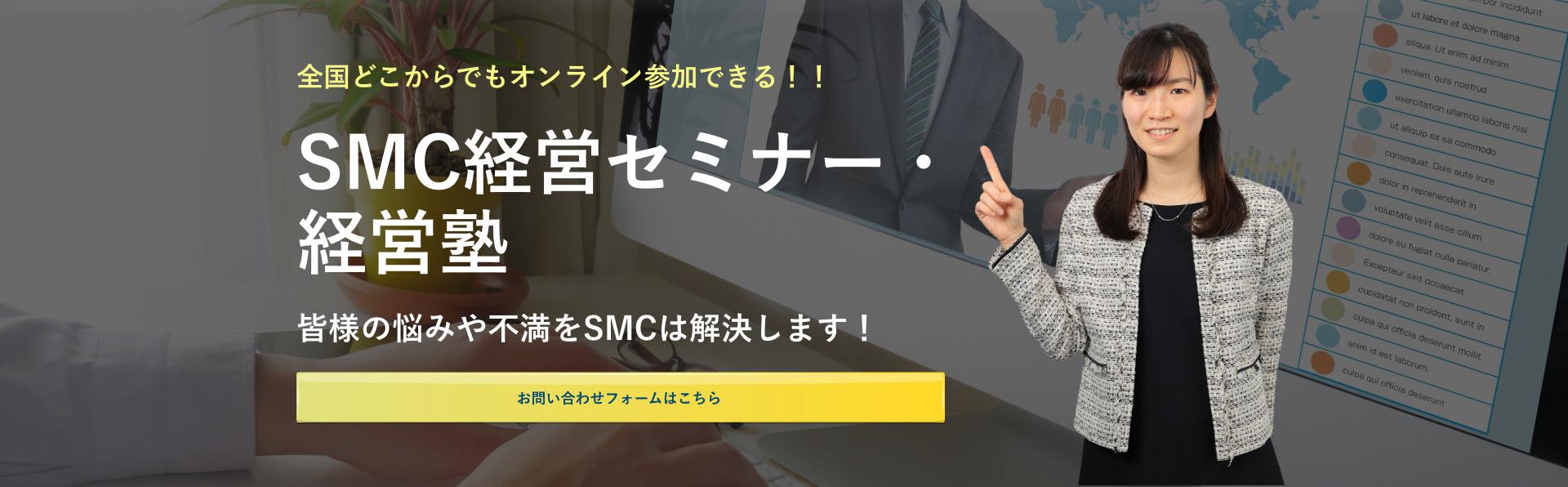 SMC経営セミナー・経営塾 お問い合わせフォームはこちら