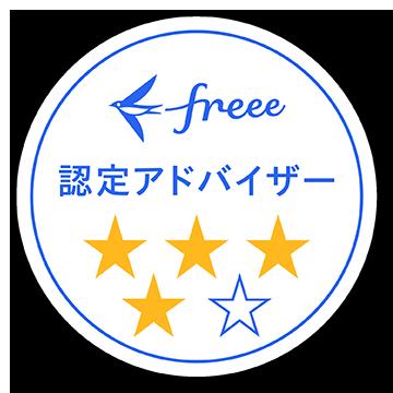 Free認定アドバイザー