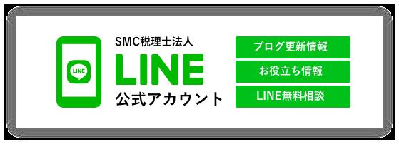 SMC税理士法人 LINE公式アカウント