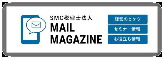 SMC税理士法人メールマガジン