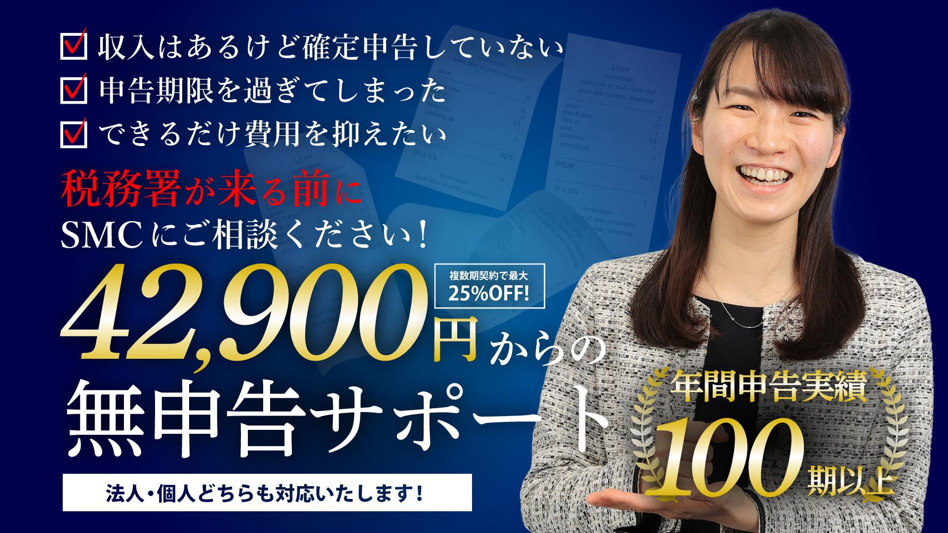 42,000円からの無申告サポート