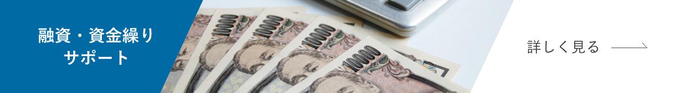 融資・資金繰りサポートを詳しく見る