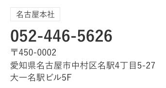 名古屋本社