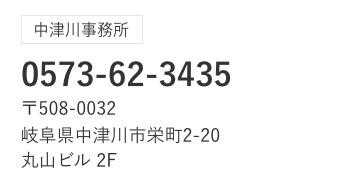 中津川事務所