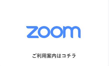 ZOOMでのご利用案内はコチラ